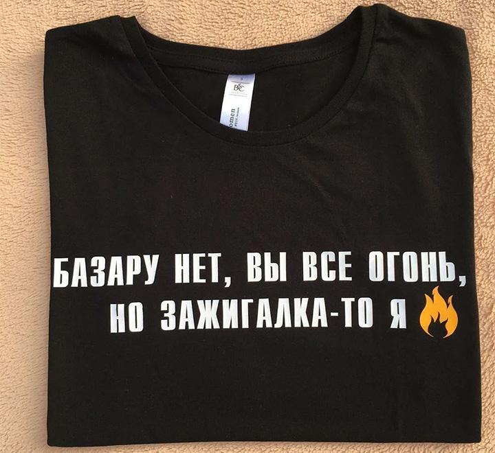 """Футболка с надписью """"Вы все огонь, но зажигалка то я """""""