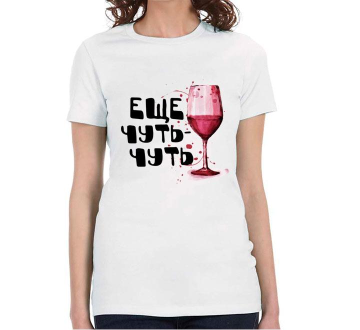 """Футболка с надписью """"Ещё чуть-чуть"""" вино"""