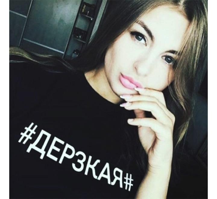 Футболка с хэштегом Дерзкая