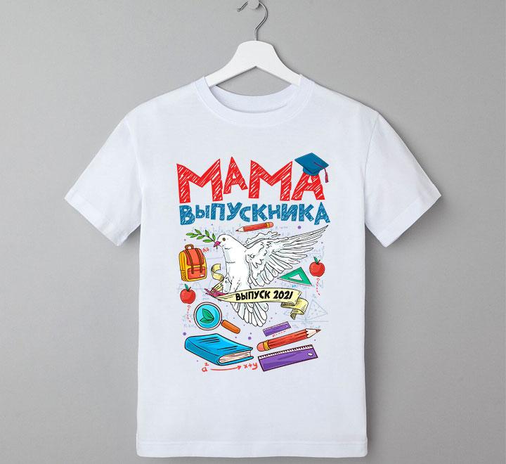 "Футболка унисекс ""Мама выпускника/Ваша дата/"" голубь"