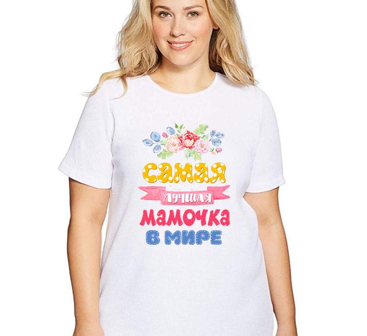 """Футболка """"Самая лучшая мама в мире"""" цветы"""