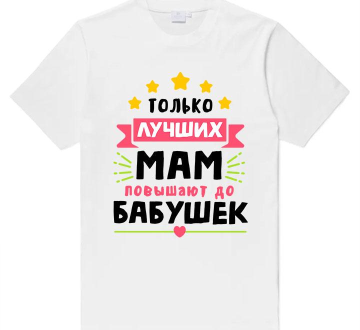 """Футболка унисекс """"Только лучших мам повышают до бабушек"""" звездочки"""