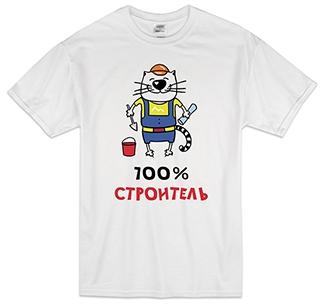 """Футболка """"100% строитель"""" кот"""