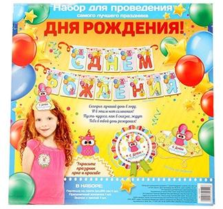 """Набор для детского праздника """"С Днём Рождения"""" арт 1529549"""