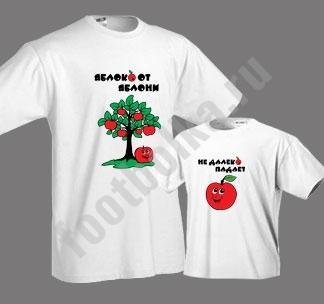"""Футболки для папы и сына """"Яблоко от яблони"""""""