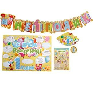 """Набор для проведения праздника """"Мне 1 годик"""" в ассортименте"""