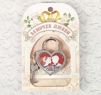 """Замок свадебный """"Ты + Я = Семья"""" арт 2434000"""