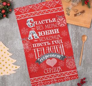 """Полотенце новогоднее """"Счастья без меры"""""""