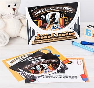 Квест игра по поиску подарка «Для юных детективов»