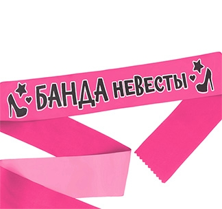 "Лента атласная ""Банда невесты"""