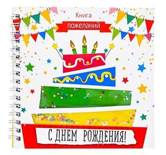 """Книга пожеланий """"С днем рождения"""""""