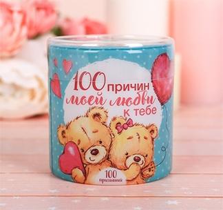 "Набор признаний ""100 причин моей любви"" мишки"