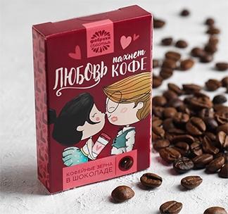 """Кофейные зёрна в шоколаде """"Любовь пахнет кофе"""""""