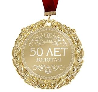 """Медаль """"50 лет. Золотая свадьба"""""""