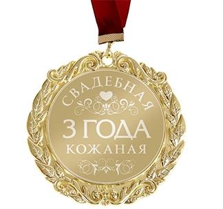 """Медаль """"3 года. Кожаная свадьба"""""""