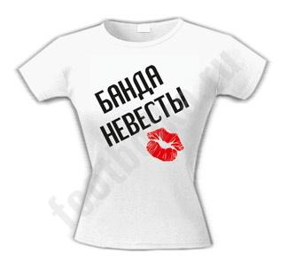 """Футболка """"Банда невесты /поцелуй/""""  SALE"""