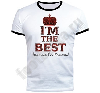 """Футболка """"I am the Best,  I am Russian!"""