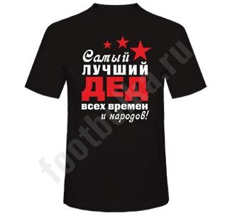 """Футболка белая """"Лучший дед всех времен и народов"""" SALE"""