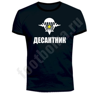 """Футболка стрейч """"Десантник"""" вдв"""