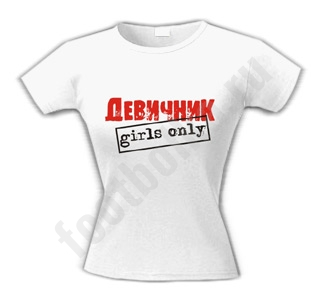 "Футболка ""Девичник. Girls only"""