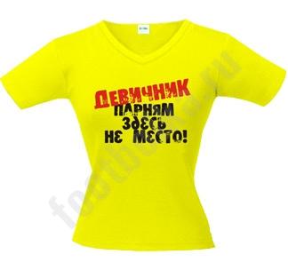 """Футболка """"Девичник. Парням здесь не место!"""""""