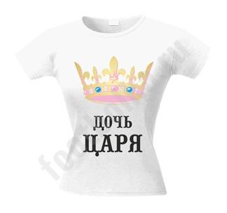 """Футболка """"Дочь царя"""" приталенная"""