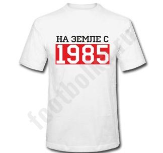 """Футболка """"На земле с ____ года"""""""