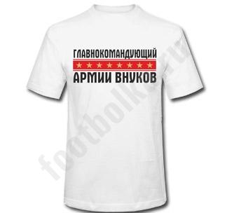 "Футболка ""Главнокомандующий армии внуков"""