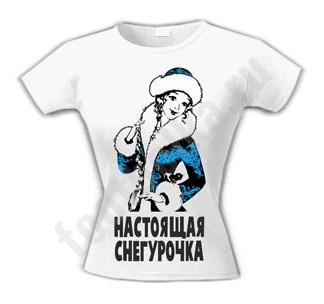 """Футболка """"Настоящая снегурочка"""""""