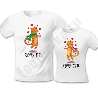 """Парные футболки """"Хочу его / Хочу ее"""" коты"""