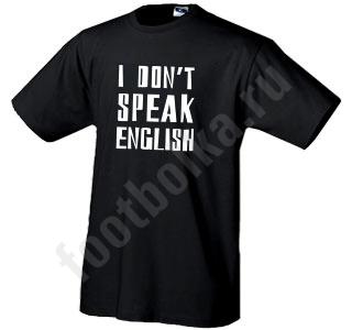 """Футболка для туриста """"Я не говорю по-английски"""""""