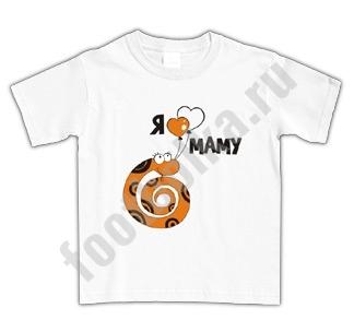 "Футболка детская ""Я люблю МАМУ"" / змея /"