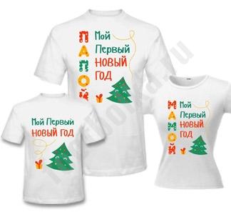 """Семейные футболки """"Первый Новый год"""" елка и подарок"""