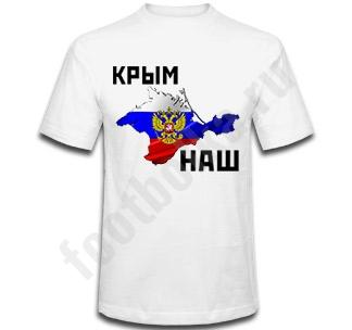 """Футболка """"Крым наш"""""""
