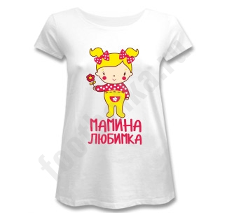"""Футболка для беременных """"Мамина любимка"""" девочка"""