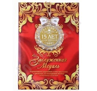 """Медаль """"Стеклянная свадьба 15 лет"""" в подарочной открытке"""