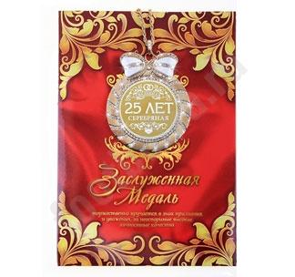 """Медаль """"Серебряная свадьба 25 лет"""" в подарочной открытке"""