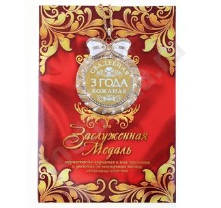 """Медаль """"Кожаная свадьба 3 года"""" в подарочной открытке"""