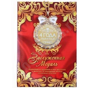 """Медаль """"Льняная свадьба 4 года"""" в подарочной открытке"""