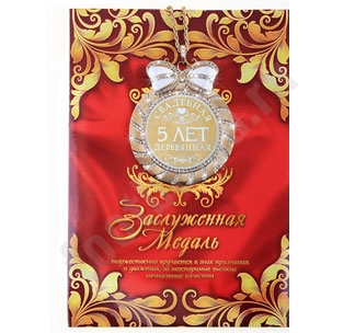 """Медаль """"Деревянная свадьба 5 лет"""" в подарочной открытке"""