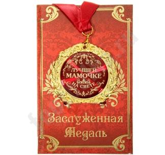 """Медаль """"Лучшей мамочке на свете"""" в открытке"""
