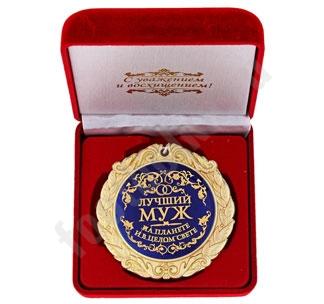 """Медаль """"Лучший муж на планете"""" в бархатной коробке"""
