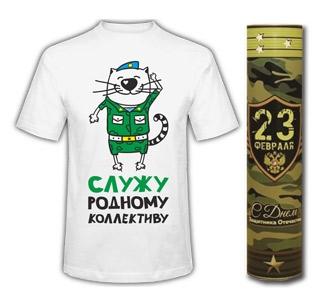"""Футболка """"Служу родному коллективу"""" в тубусе"""