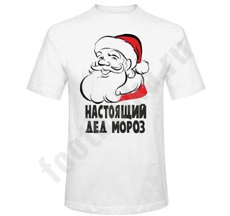 """Футболка """"Настоящий дед мороз"""" SALE"""