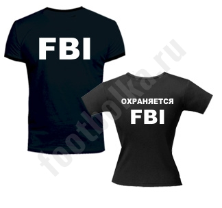 """Футболки парные """"FBI"""""""
