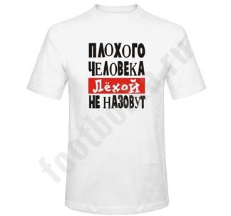 """Футболка """"Плохого человека ЛЕХОЙ не назовут"""""""