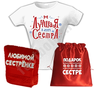 "Новогодний ""Подарок сестре"" с полотенцем"