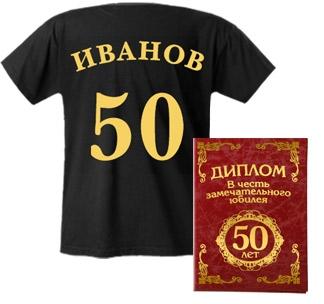 Подарок на юбилей 50 лет (с Вашим именем)