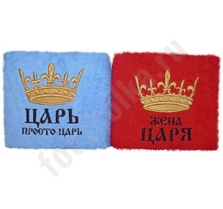 "Набор полотенец ""Царь / Жена царя"" банные"