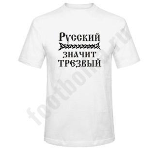 """Футболка """"Русский значит трезвый"""""""